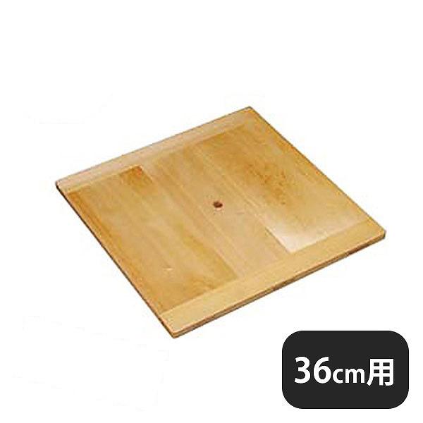 【送料無料】角セイロ用台ス 36cm用(338066)業務用