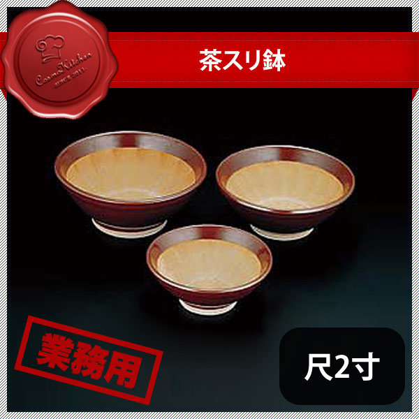 【送料無料】茶スリ鉢 尺2寸(364026)業務用