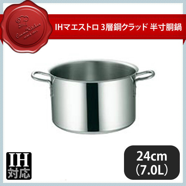 【送料無料】IHマエストロ 3層鋼クラッド 半寸胴鍋 24cm(7.0L) (012278) [業務用][調理道具]