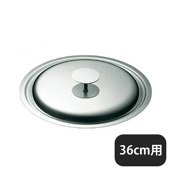 IHマエストロ 19-0 蓋 36cm用 (012318) (業務用)