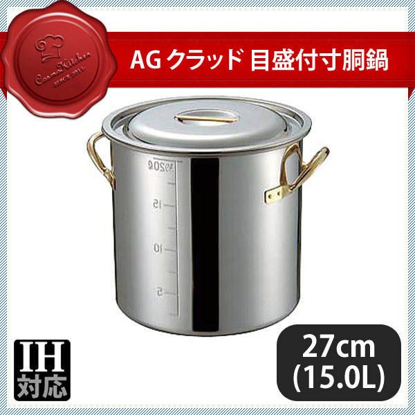 【送料無料】AG クラッド 目盛付寸胴鍋 27cm(15.0L) (015199) [業務用][調理道具]