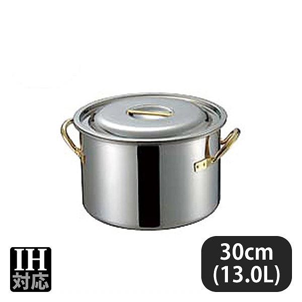 【送料無料】AG クラッド 半寸胴鍋 30cm(13.0L) (015207) [業務用][調理道具]
