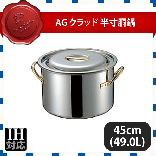 【送料無料】AG クラッド 半寸胴鍋 45cm(49.0L) (015212) [業務用][調理道具]