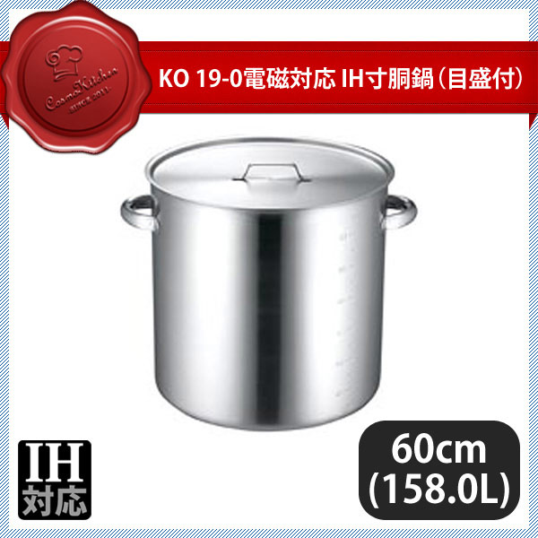 KO 19-0電磁対応 IH寸胴鍋(目盛付) 60cm(158.0L) (015312) [業務用][調理道具]