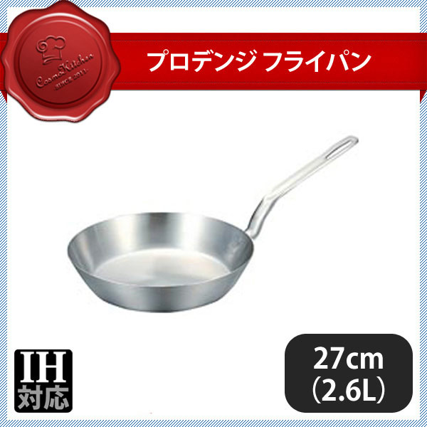 【送料無料】プロデンジ フライパン 27cm(2.6L)(018196)業務用