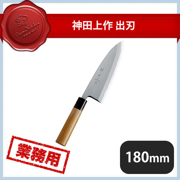 神田上作 出刃 180mm (129006) (業務用 大量注文対応)(送料無料)(業務用)