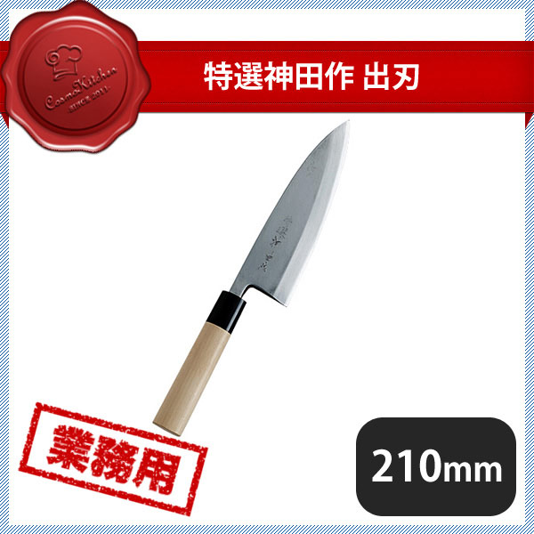 【送料無料】特選神田作 出刃 210mm (129103) [業務用 大量注文対応]