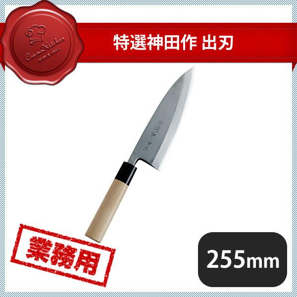 【送料無料】特選神田作 出刃 255mm (129106) [業務用 大量注文対応]