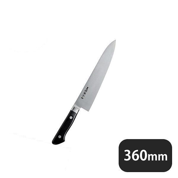 【送料無料】源 兼正 牛刀 360mm(131007)業務用 大量注文対応