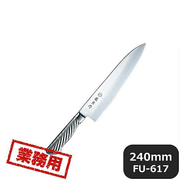 【送料無料】藤寅作 洋出刃 FU-617 (131587) [業務用 大量注文対応]