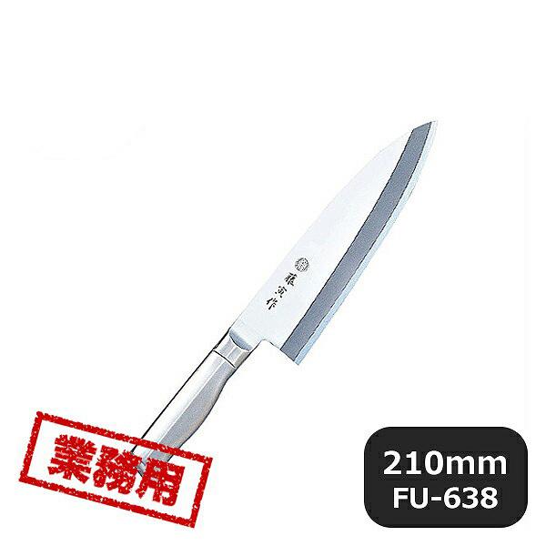 【送料無料】藤寅作 DP複合共柄 出刃 210mm FU-638(131595)業務用