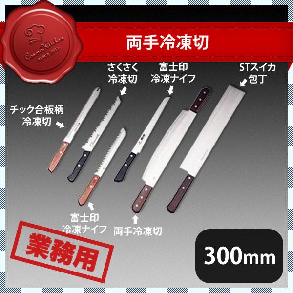 両手冷凍切 (132031) (業務用 大量注文対応)(送料無料)(業務用)
