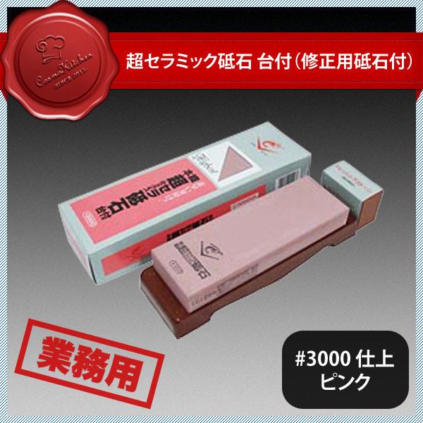 【送料無料】超セラミック砥石 台付 修正用砥石付 #3000仕上ピンク(133065)業務用 大量注文対応