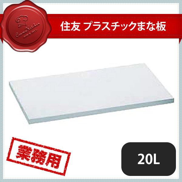 【送料無料】住友 プラスチックまな板 20L (135165) [業務用 大量注文対応]