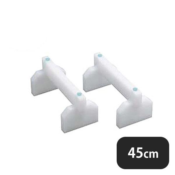 【送料無料】プラスチックまな板用足 45cm(136035)業務用