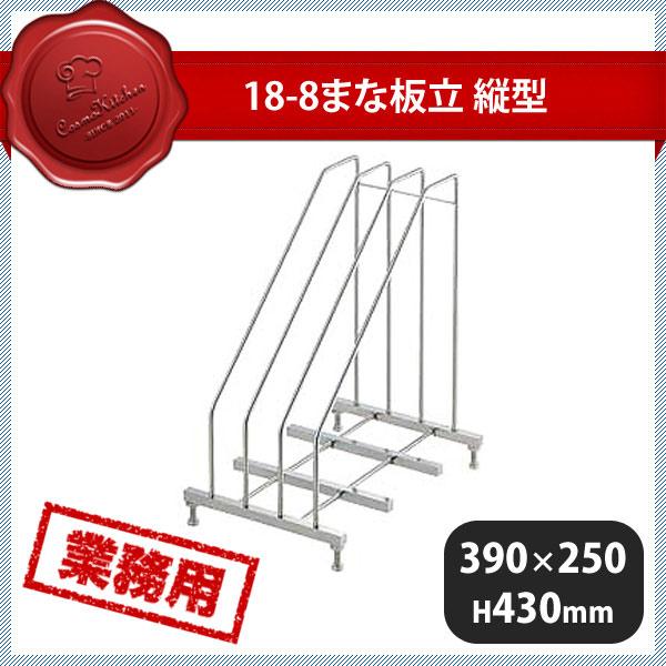 【送料無料】18-8まな板立 縦型 (136039) [業務用 大量注文対応]