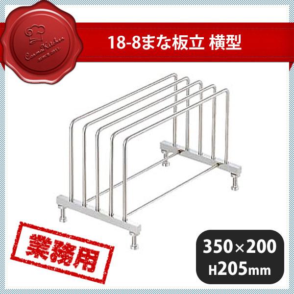 【送料無料】18-8まな板立 横型 (136040) [業務用 大量注文対応]