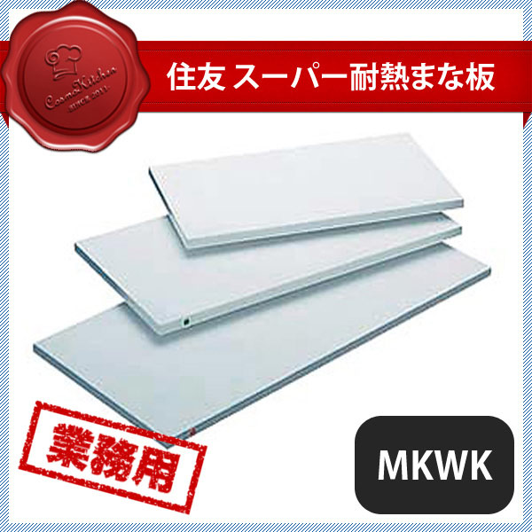 【送料無料】住友 スーパー耐熱まな板 MKWK(136285)業務用 大量注文対応