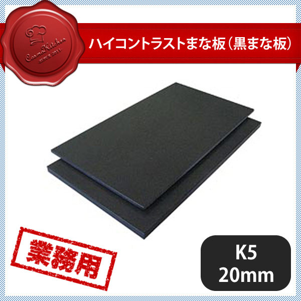 【送料無料】ハイコントラストまな板 黒まな板 K5 20mm(136531)業務用 大量注文対応