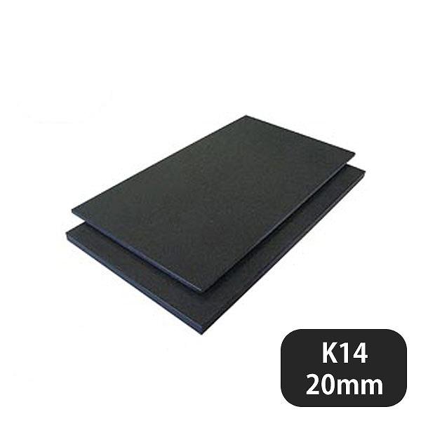ハイコントラストまな板(黒まな板) K14 20mm (136661) (業務用 大量注文対応)(送料無料)(業務用)