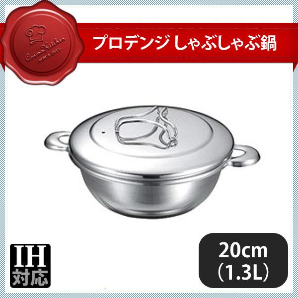 プロデンジ しゃぶしゃぶ鍋 20cm(1.3L) (291077) [業務用 大量注文対応]