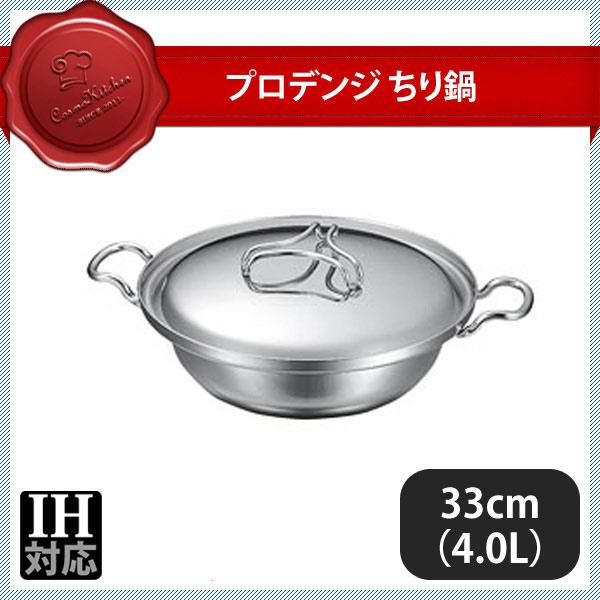 【送料無料】プロデンジ ちり鍋 33cm(4.0L)(291184)業務用 大量注文対応