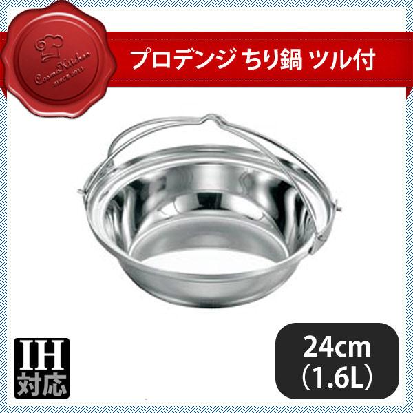 【送料無料】プロデンジ ちり鍋 ツル付 24cm(1.6L)(291221)業務用