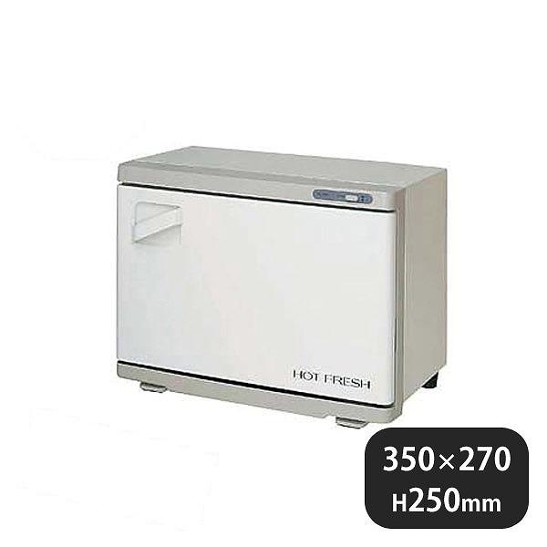 【送料無料】タオルウォーマー MT-25SA(373005)業務用 大量注文対応