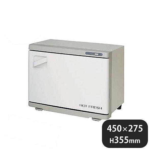【送料無料】タオルウォーマー MT-75SA(373007)業務用 大量注文対応