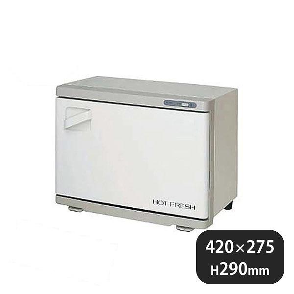 【送料無料】タオルウォーマー MT-50FA (373009) [業務用 大量注文対応]