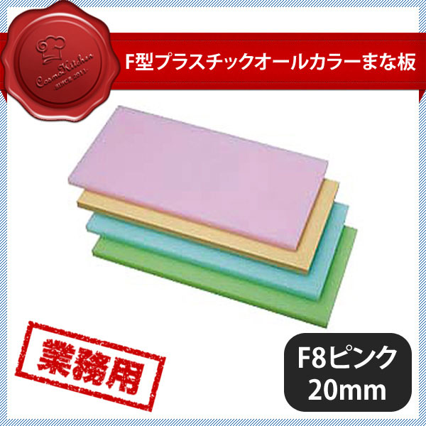 【送料無料】F型プラスチックオールカラーまな板 F8ピンク 20mm(402192)業務用 大量注文対応