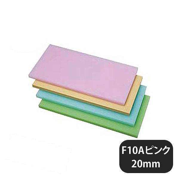 【送料無料】F型プラスチックオールカラーまな板 F10Aピンク 20mm(402198)業務用 大量注文対応