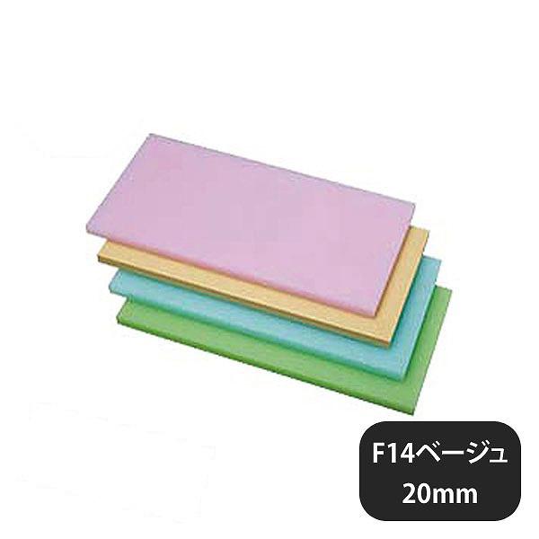 【送料無料】F型プラスチックオールカラーまな板 F14ベージュ 20mm(402223)業務用 大量注文対応