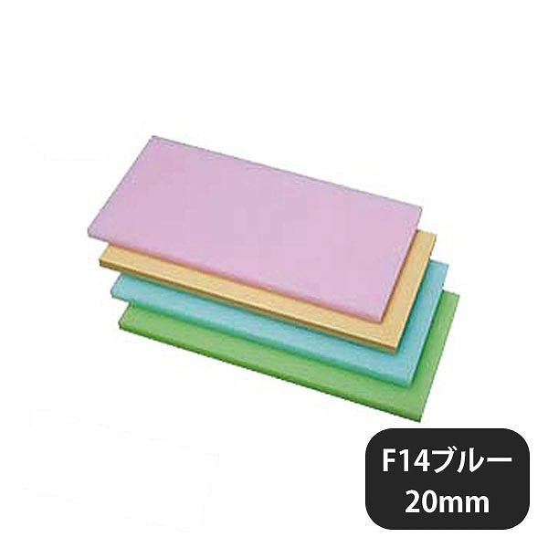 【送料無料】F型プラスチックオールカラーまな板 F14ブルー 20mm(402224)業務用 大量注文対応