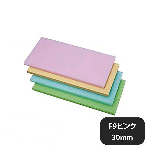 【送料無料】F型プラスチックオールカラーまな板 F9ピンク 30mm (402261) [業務用 大量注文対応]
