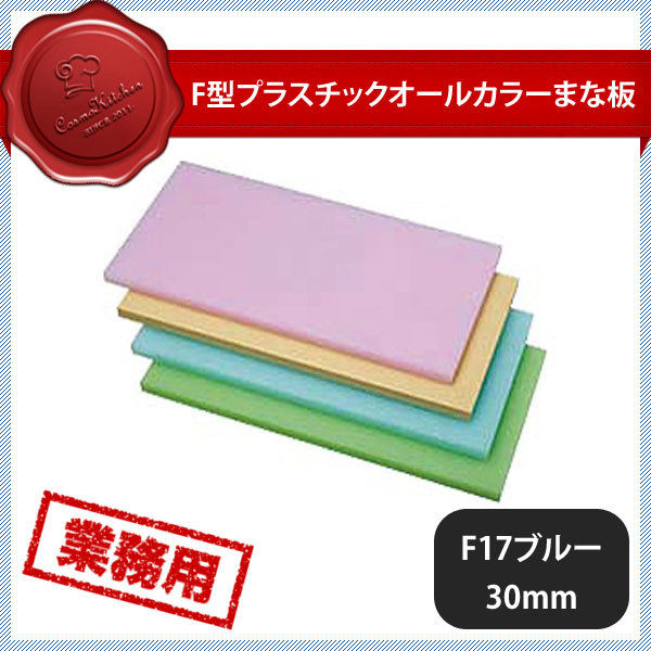 【送料無料】F型プラスチックオールカラーまな板 F17ブルー 30mm(402302)業務用 大量注文対応