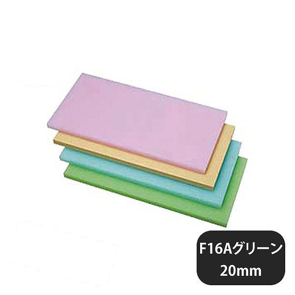 【送料無料】F型プラスチックオールカラーまな板 F16Aグリーン 20mm(402392)業務用 大量注文対応