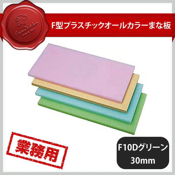 【送料無料】F型プラスチックオールカラーまな板 F10Dグリーン 30mm(402406)業務用 大量注文対応