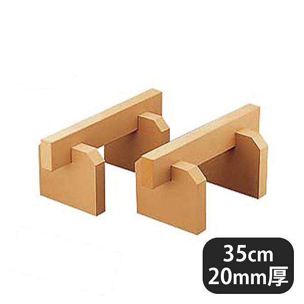 【送料無料】ゴム製まな板用足 35cm 20mm厚(403057)業務用