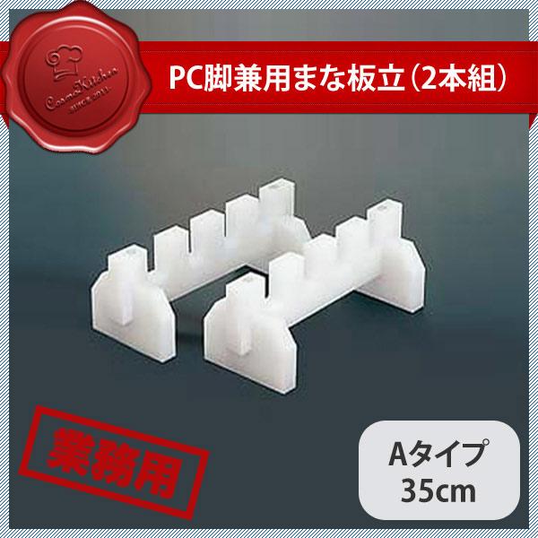【送料無料】PC脚兼用まな板立(2本組) Aタイプ 35cm (403065) [業務用 大量注文対応]