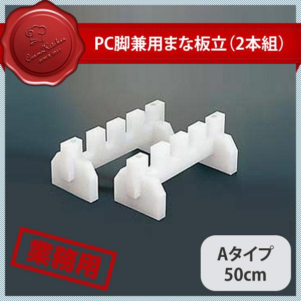 【送料無料】PC脚兼用まな板立(2本組) Aタイプ 50cm (403068) [業務用 大量注文対応]
