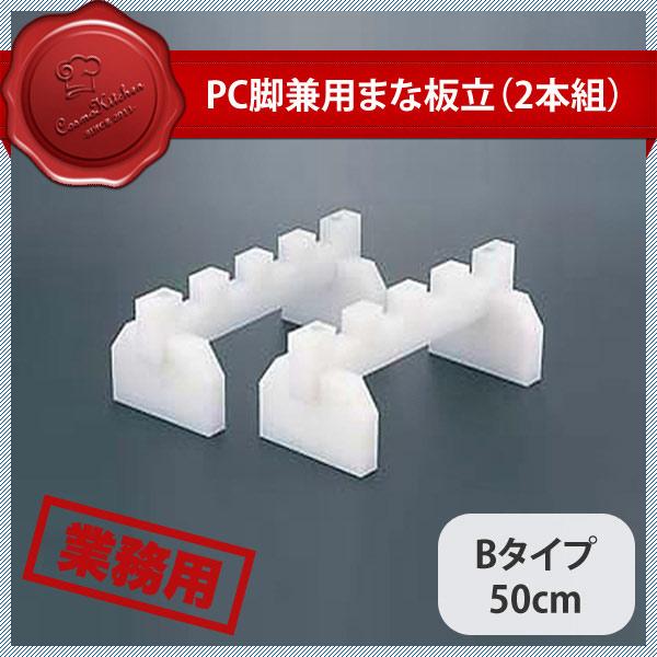【送料無料】PC脚兼用まな板立(2本組) Bタイプ 50cm (403072) [業務用 大量注文対応]