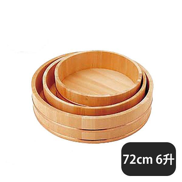 【送料無料】飯台(サワラ製)72cm 6升(057014)業務用 大量注文対応