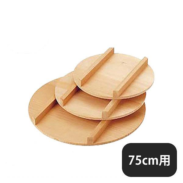 【送料無料】飯台 蓋 75cm用(057031)業務用 大量注文対応