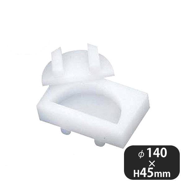 【送料無料】PC押し型 半月(058040)業務用 大量注文対応