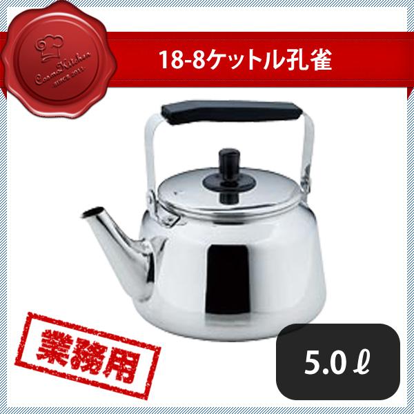 【送料無料】18-8ケットル孔雀 5.0L (064134) [業務用 大量注文対応]