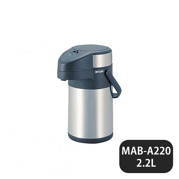 【送料無料】タイガー ステンレスエアーポット(サハラビッグ)MAB-A220(2.2L)(123150)業務用