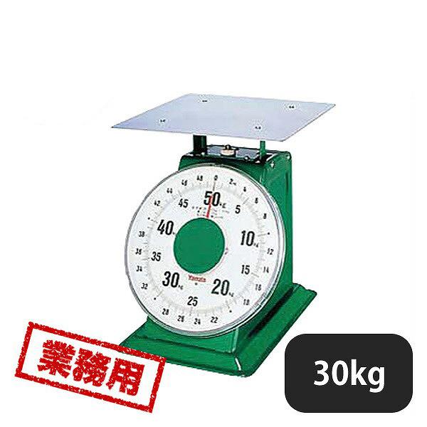 【送料無料】ヤマト 上皿自動はかり 大型 平皿付 SDX-30 30kg(125011)業務用 大量注文対応