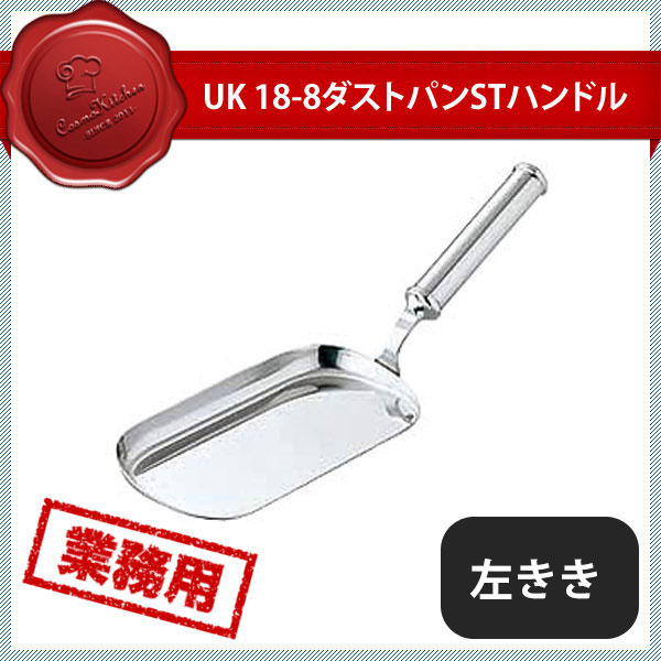 【送料無料】UK18-8ダストパンSTハンドル 左きき(185028)YUKIWA 業務用