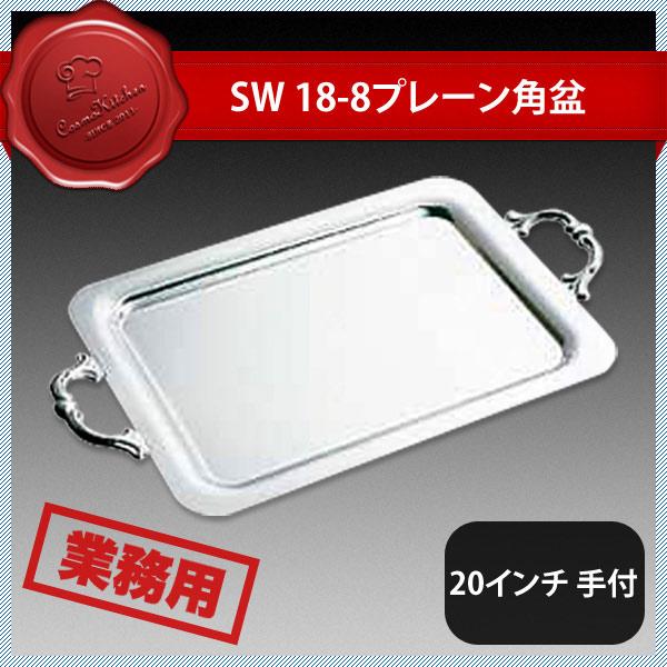【送料無料】SW 18-8プレーン角盆 20インチ 手付(205064)業務用 大量注文対応
